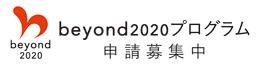 beyond2020プログラム 申請募集