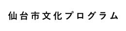 仙台市文化プログラム