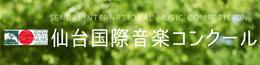 仙台国際音楽コンクール