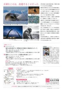 文学館【写真展・星野道夫「悠久の時を旅する」】チラシ裏