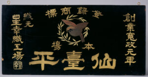 看板「仙台平」_2