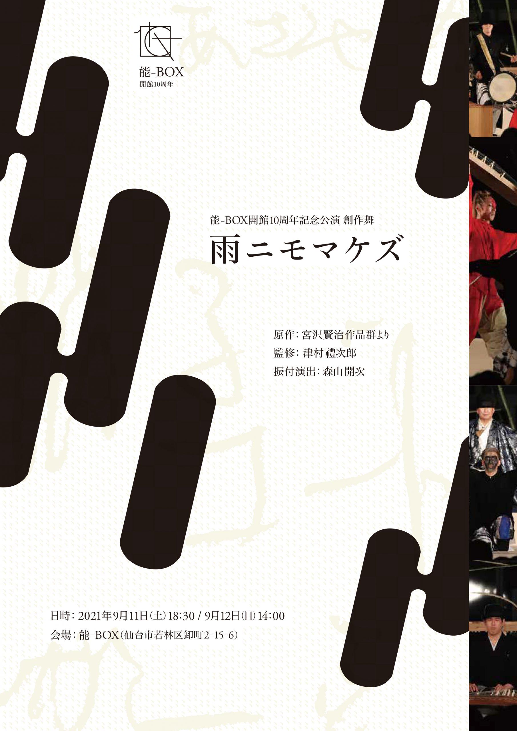 能-BOX開館10周年記念公演 創作舞『雨ニモマケズ』チラシ画像